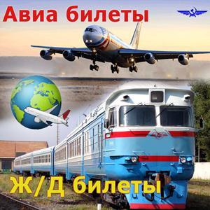 Авиа- и ж/д билеты Алексина