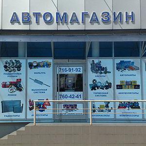 Автомагазины Алексина