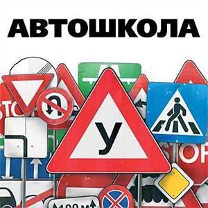 Автошколы Алексина