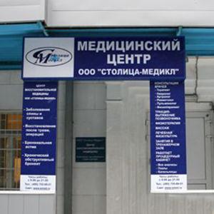 Медицинские центры Алексина