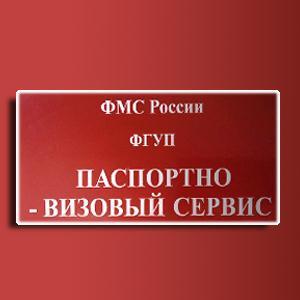 Паспортно-визовые службы Алексина