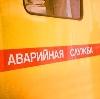 Аварийные службы в Алексине