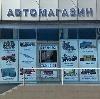Автомагазины в Алексине
