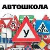 Автошколы в Алексине