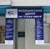 Медицинские центры в Алексине
