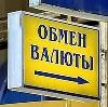Обмен валют в Алексине
