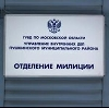 Отделения полиции в Алексине
