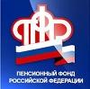 Пенсионные фонды в Алексине