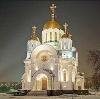 Религиозные учреждения в Алексине