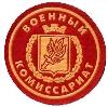 Военкоматы, комиссариаты в Алексине